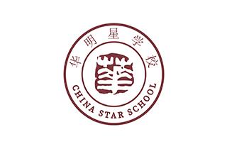 深圳市华明星学校