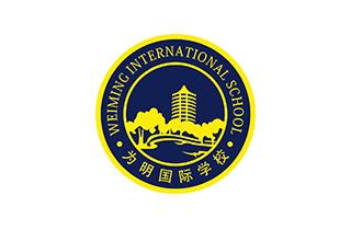 为明国际学校